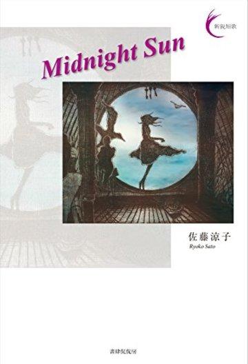 Midnight Sun (新鋭短歌シリーズ33)