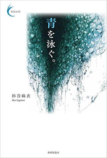 青を泳ぐ。 (新鋭短歌シリーズ30)