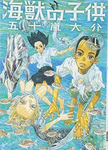 海獣の子供 1 (IKKI COMIX)