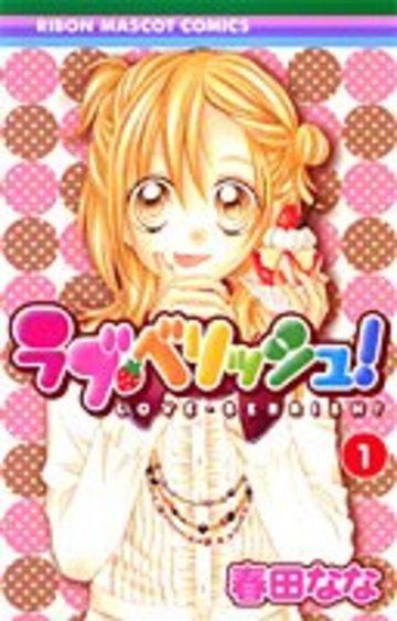 ラブ・ベリッシュ! (1) (りぼんマスコットコミックス (1668))