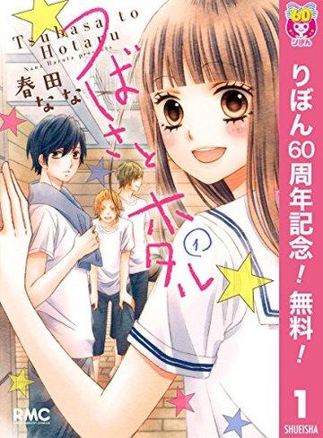 つばさとホタル 1 (りぼんマスコットコミックス)