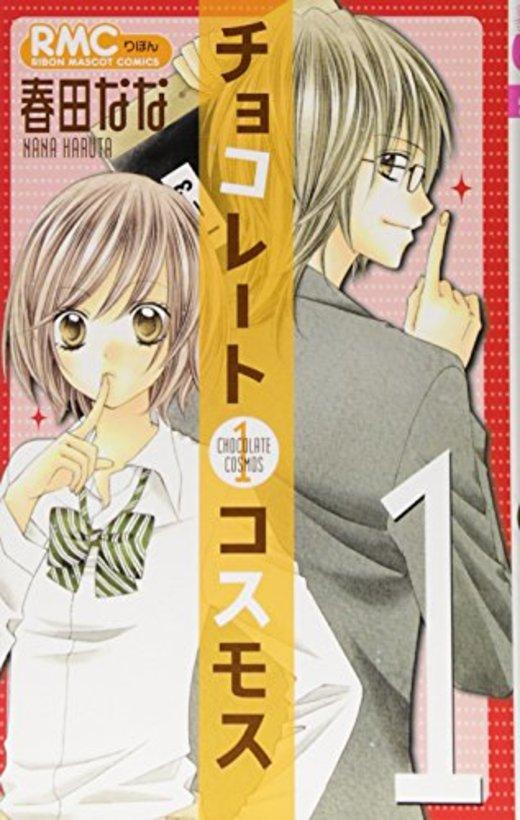チョコレートコスモス 1 (りぼんマスコットコミックス)