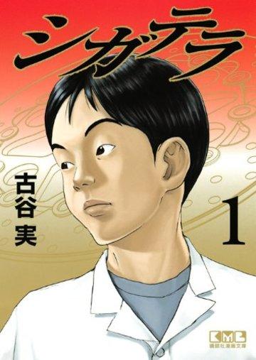 シガテラ(1) (講談社漫画文庫)