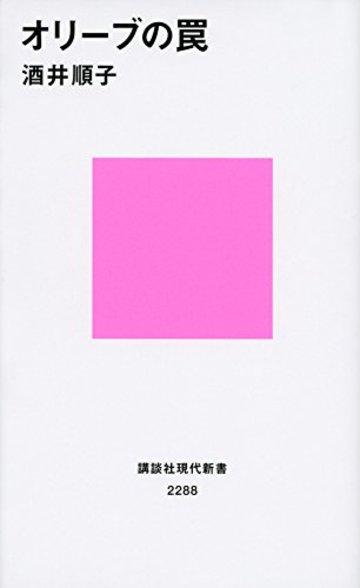 オリーブの罠 (講談社現代新書)