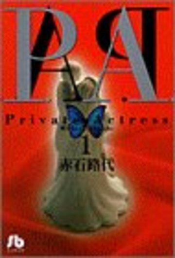 P.A.(プライベートアクトレス) (1) (小学館文庫)