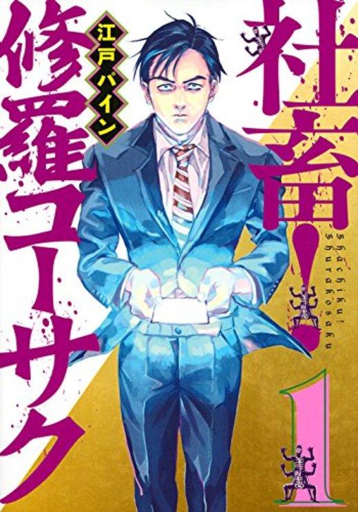社畜! 修羅コーサク(1) (ヤンマガKCスペシャル)