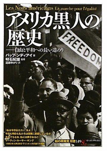 アメリカ黒人の歴史 (「知の再発見」双書)