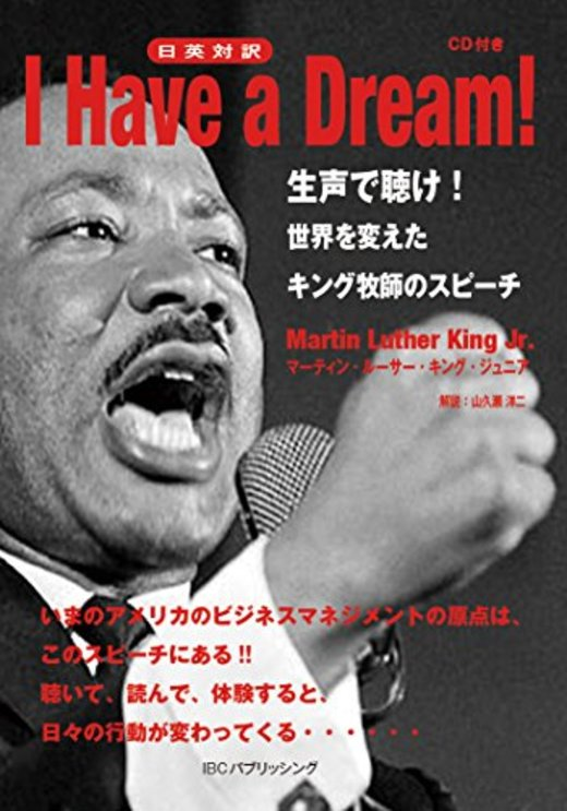 CD付 I Have a Dream! 生声で聴け!世界を変えたキング牧師のスピーチ【日英対訳】