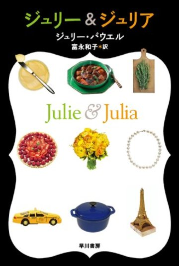 ジュリー&ジュリア (イソラ文庫)