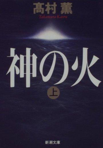 神の火〈上〉 (新潮文庫)