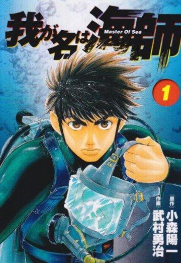 我が名は海師 1―Master of sea (ビッグコミックス)