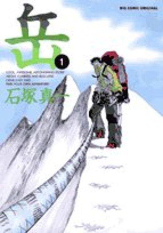 岳 (1) (ビッグコミックス)