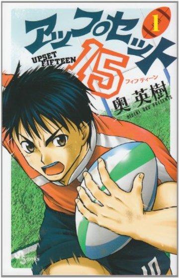 アップセット15 1 (少年サンデーコミックス)