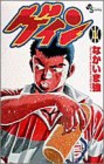 ゲイン 1 (少年サンデーコミックス)
