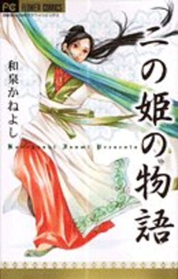 二の姫の物語 (フラワーコミックス)