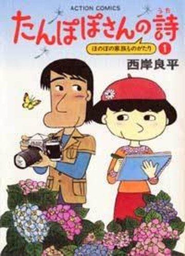 たんぽぽさんの詩 1 (アクションコミックス)