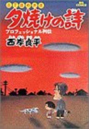 夕焼けの詩―三丁目の夕日 (1) (ビッグコミックス)