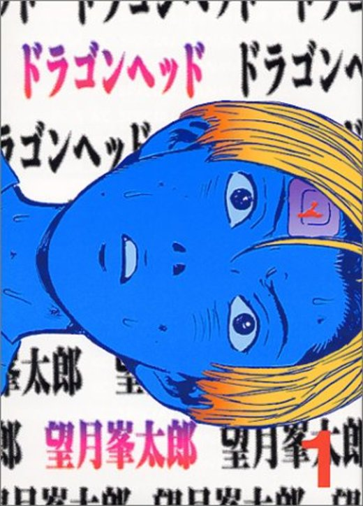 ドラゴンヘッド(1) (ヤンマガKCスペシャル)