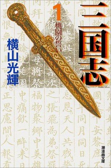 三国志 (1) (潮漫画文庫)
