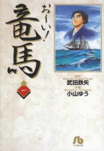 お~い!竜馬 (1) (小学館文庫)