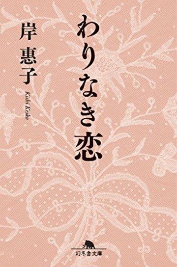 わりなき恋 (幻冬舎文庫)