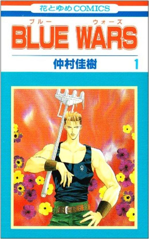 Blue wars 第1巻 (花とゆめCOMICS)