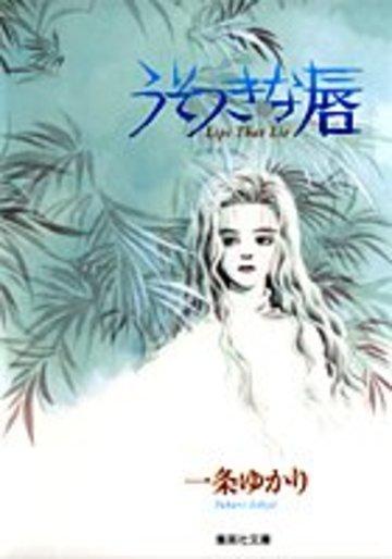 うそつきな唇 (集英社文庫―コミック版)