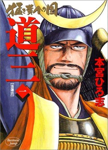 猛き黄金の国―道三― (1) (ヤングジャンプ・コミックス―BJ)