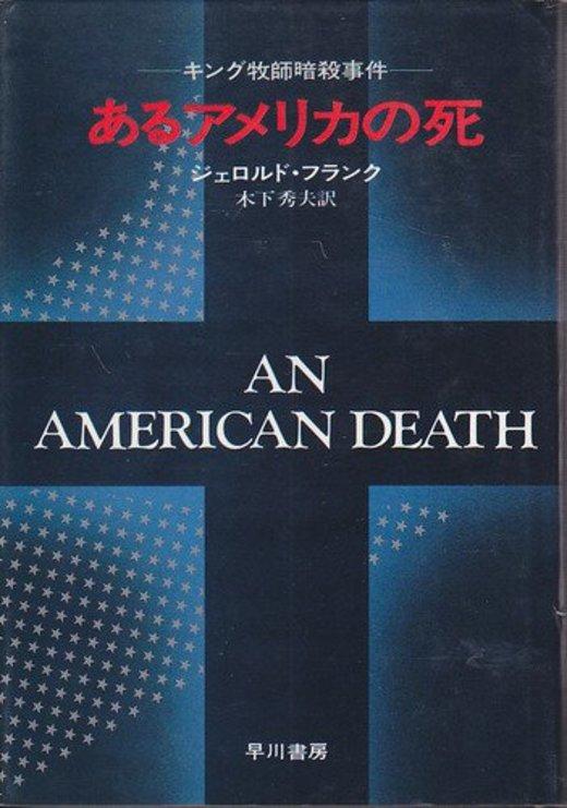 あるアメリカの死 ― キング牧師暗殺事件