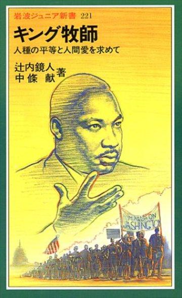 キング牧師―人種の平等と人間愛を求めて (岩波ジュニア新書)