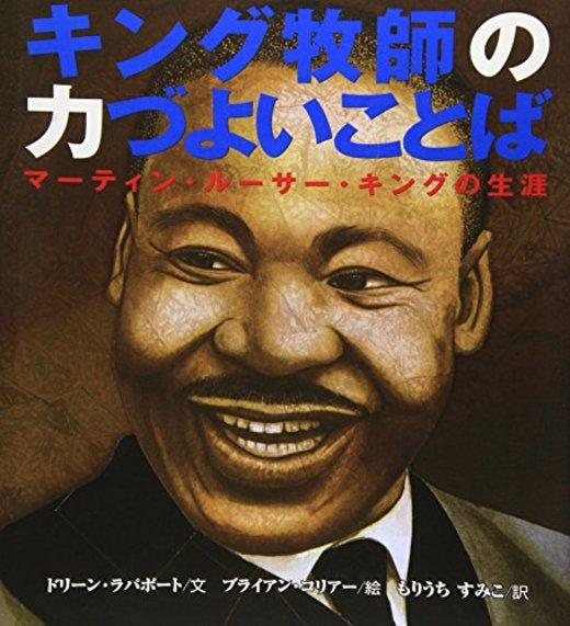キング牧師の力づよいことば―マーティン・ルーサー・キングの生涯