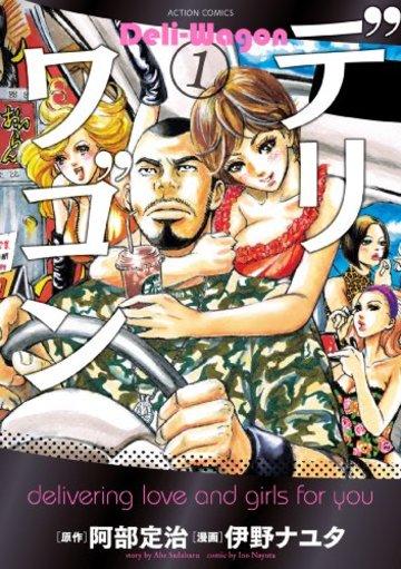 デリワゴン(1) (アクションコミックス)