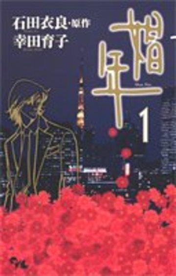 娼年 1 (オフィスユーコミックス)