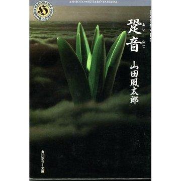 跫音(あしおと) (角川ホラー文庫―自選恐怖小説集)