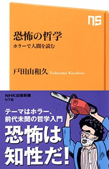 恐怖の哲学 ホラーで人間を読む (NHK出版新書)
