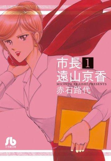 市長遠山京香 第1巻 (小学館文庫 あC 63)