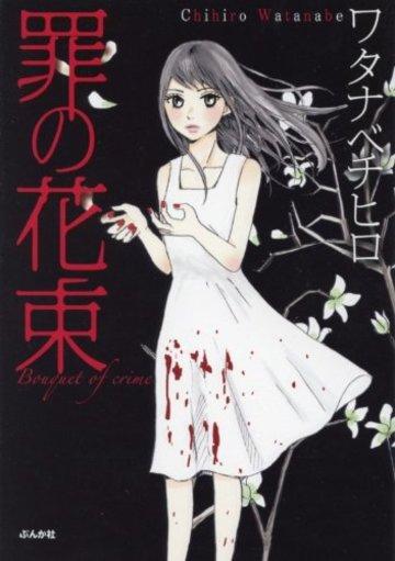 罪の花束 (ぶんか社コミックス ホラーMシリーズ)