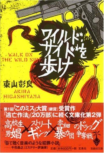 ワイルド・サイドを歩け (宝島社文庫)