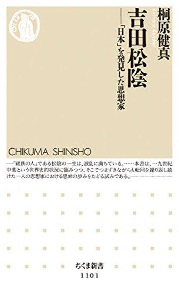 吉田松陰: 「日本」を発見した思想家 (ちくま新書)