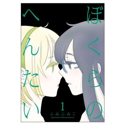 ぼくらのへんたい(1) (リュウコミックス)