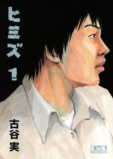 ヒミズ(1) (講談社漫画文庫)