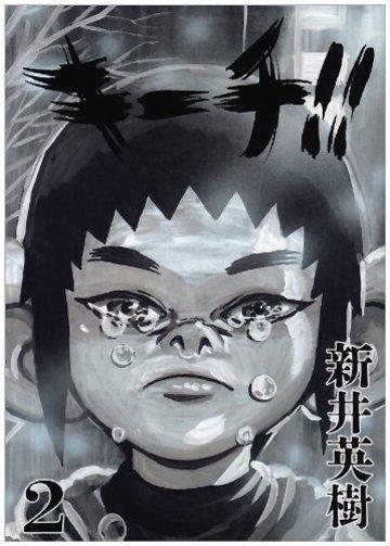 キーチ!! (2) (ビッグコミックス)