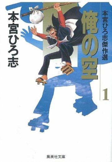 俺の空―本宮ひろ志傑作選 (1) (集英社文庫―コミック版)