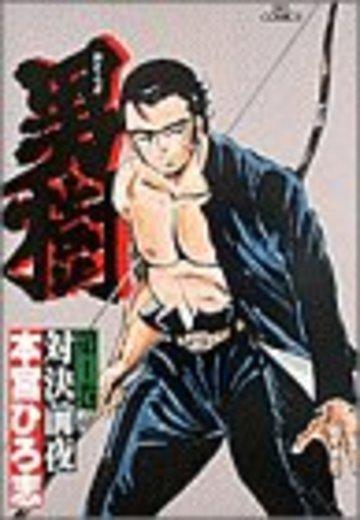 男樹 (1) (ビッグコミックス)