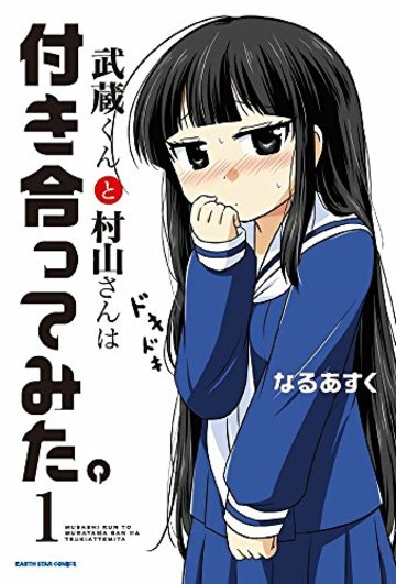 武蔵くんと村山さんは付き合ってみた。① (アーススターコミックス)