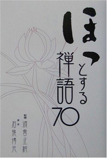 ほっとする禅語70