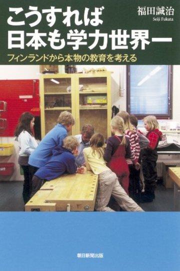 こうすれば日本も学力世界一 フィンランドから本物の教育を考える (朝日選書)