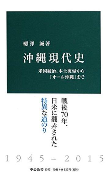 沖縄現代史 - 米国統治、本土復帰から「オール沖縄」まで (中公新書)