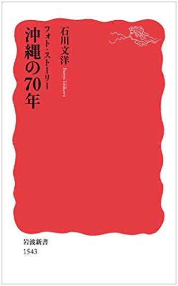 フォト・ストーリー 沖縄の70年 (岩波新書)