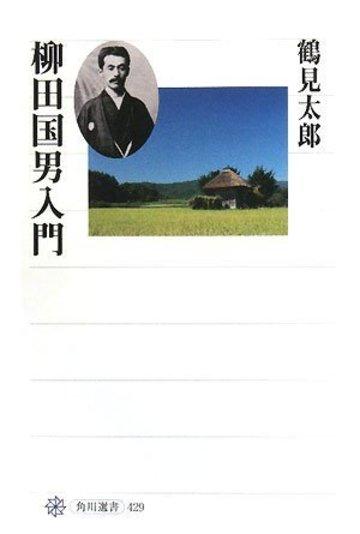柳田国男入門 (角川選書)